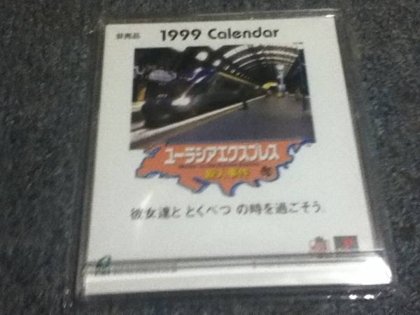 ゲーム特典 ユーラシアエクスプレス殺人事件 1999カレンダー_画像1