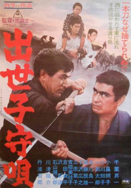 東映 映画ポスター 「出世子守唄」 千葉真一 丹波哲郎 1967年 B2サイズ グッズの画像