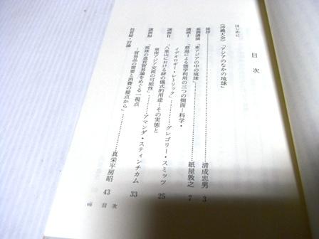 『沖縄文化研究 25』法政大学沖縄文化研究所編_画像2