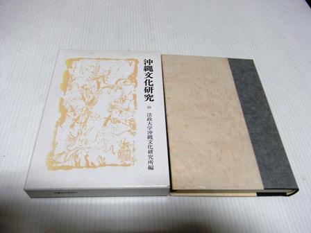 『沖縄文化研究 25』法政大学沖縄文化研究所編_画像1
