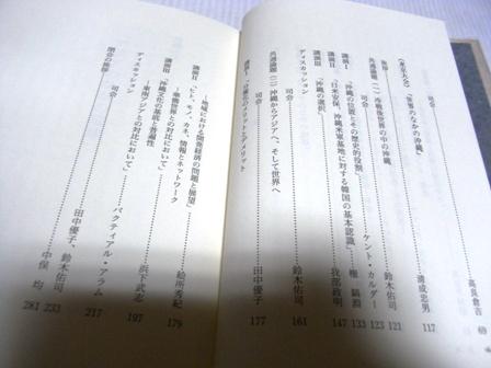 『沖縄文化研究 25』法政大学沖縄文化研究所編_画像3