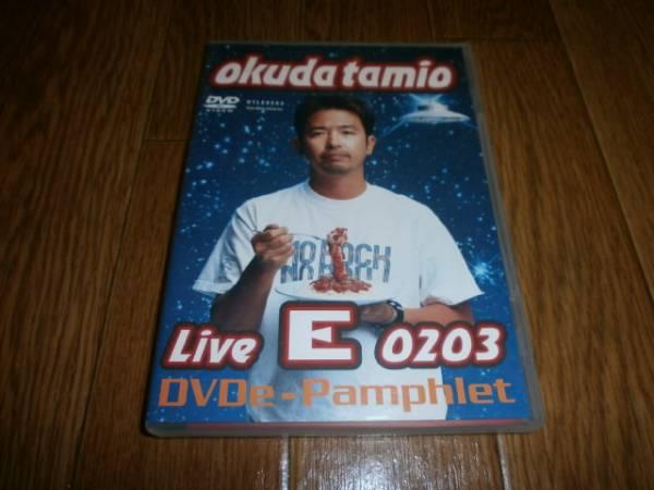 奥田民生Live E 0203 DVDe-Pamphletふるえる写真集 ライブグッズの画像