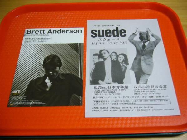 スウェードsuede 1993年来日公演チラシ1枚+ブレッド・アンダーソン2008年来日公演チラシ1枚☆即決