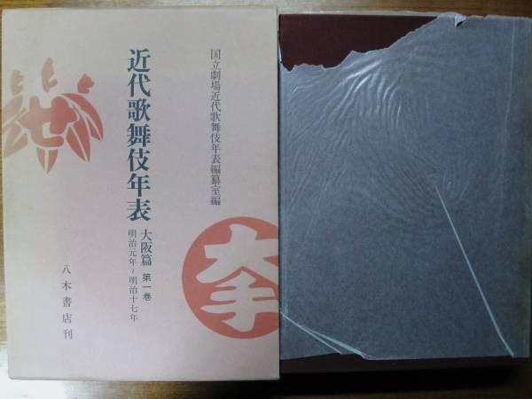 近代歌舞伎年表/大阪篇/第1巻■国立劇場■八木書店/昭和61年初版