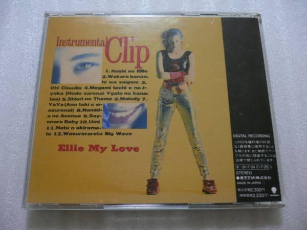 サザンオールスターズ 『Ellie My Love』 インストアルバム_画像2