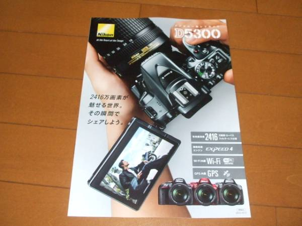 A2520カタログ*ニコン*D5300*2013.10発行15P