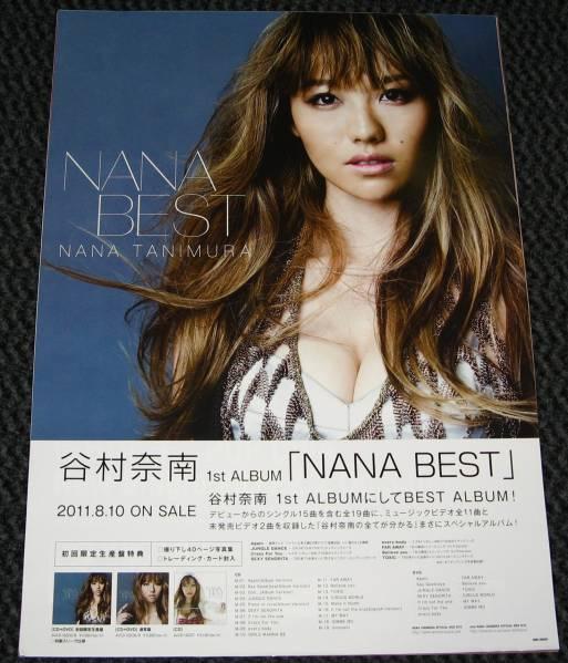 ω8 谷村奈南/NANA BEST 告知ポスター