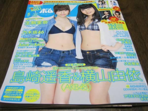 BOMB 2014 6月号 表紙 島崎遥香&横山由依 グッズの画像