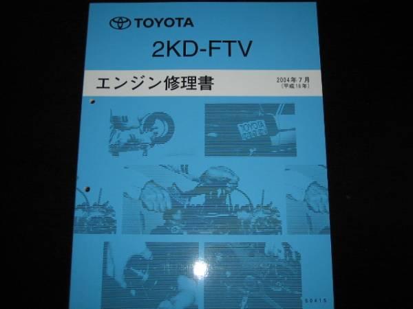 最安値★200系ハイエース(コモンレール式)【2KD-FTVエンジン修理書】_画像2