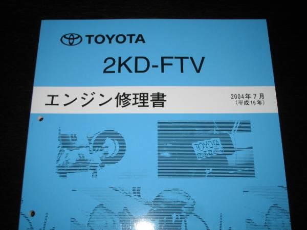最安値★200系ハイエース(コモンレール式)【2KD-FTVエンジン修理書】_画像1