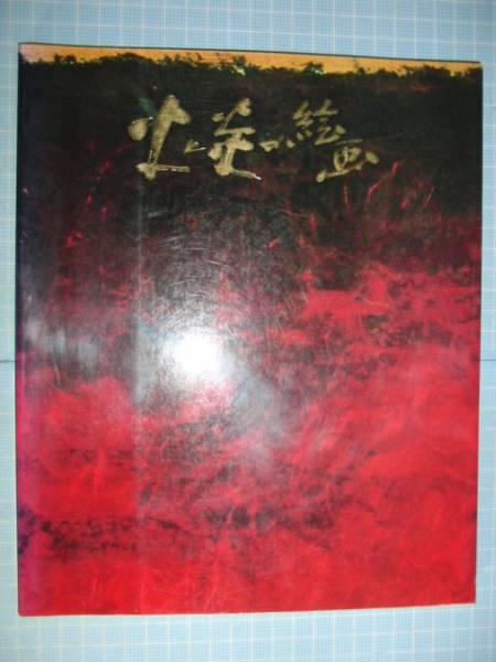 Ω 図録『火と炎の絵画』展*「火」をテーマにした絵画を集めた企画*1992・神奈川県立近代美術館*収録 105点*美本_画像1