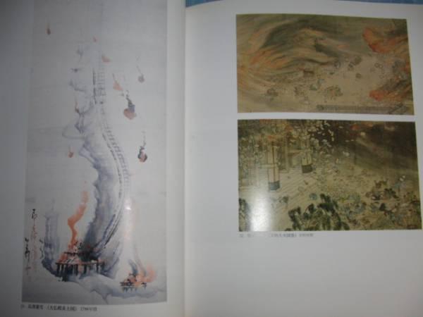 Ω 図録『火と炎の絵画』展*「火」をテーマにした絵画を集めた企画*1992・神奈川県立近代美術館*収録 105点*美本_画像2