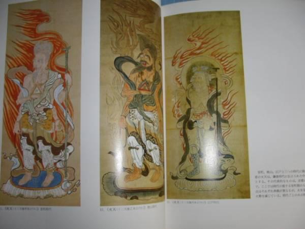 Ω 図録『火と炎の絵画』展*「火」をテーマにした絵画を集めた企画*1992・神奈川県立近代美術館*収録 105点*美本_画像3