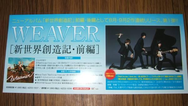【ミニポスターF12】 WEAVER/新世界創世記・前編 非売品!