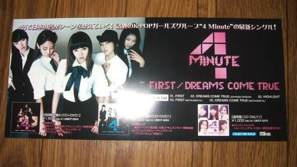 【ミニポスターF14】 4Minuteフォーミニッツ/FIRST 非売品!