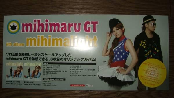 【ミニポスターF15】 mihimaru GT/mihimalight 非売品!