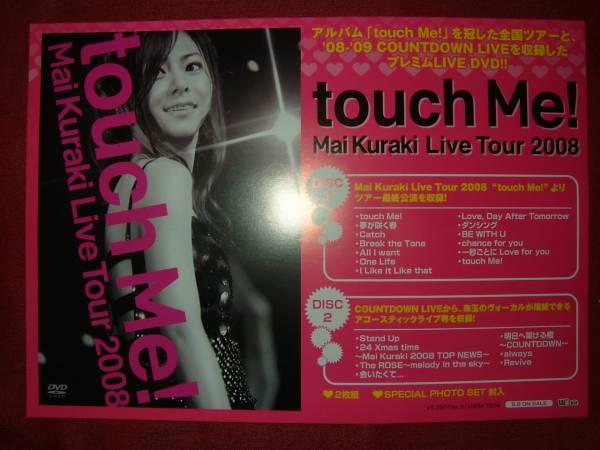 【ポスターF4】 倉木麻衣/touch Me! Live Tour 2008 非売品!