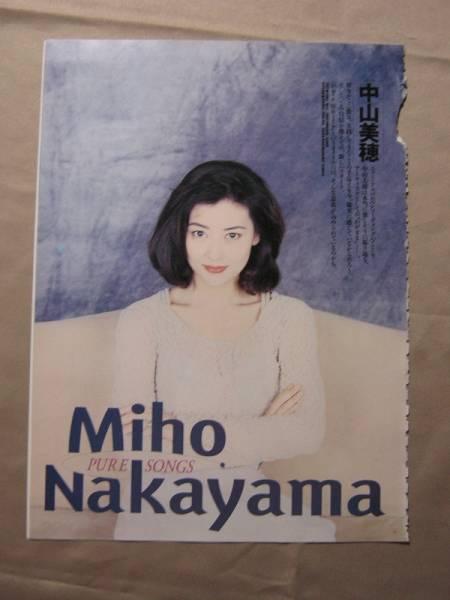 '94 pure whiteについて 中山美穂/東京パフォーマンスドール ♯