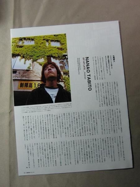 01【インタヴューとグラビア】七尾旅人 亜矢 ♯