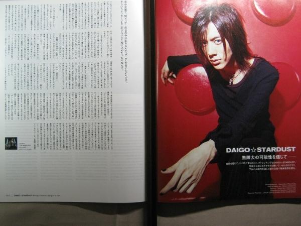 '03【彼の目指す精神世界を探る】DAIGO☆STARDUST ♯