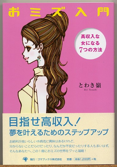 ◆ おミズ入門 高収入な女になる7つの方法 とわき嶺【水商売】