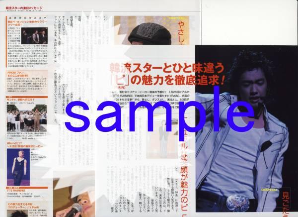 2p2◆月刊TVnavi 2005.2号 切り抜き ピ RAIN チョン・ジフン