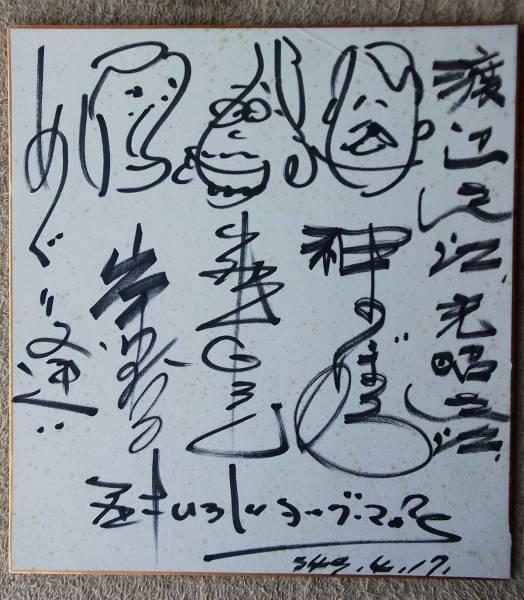 並木ひろしとタッグ・マッチ■直筆サイン色紙