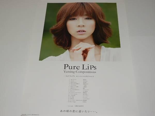 未使用『 Pure Lips 』B2ポスター松任谷由実ユーミン ほしのあき ライブグッズの画像