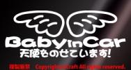 Baby in Car angel .. .. -!/ sticker (gb/ white ) baby in car **