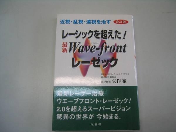●最新Wavefrontレーゼック●近視乱視遠視を治す●矢作徹●即決_画像1
