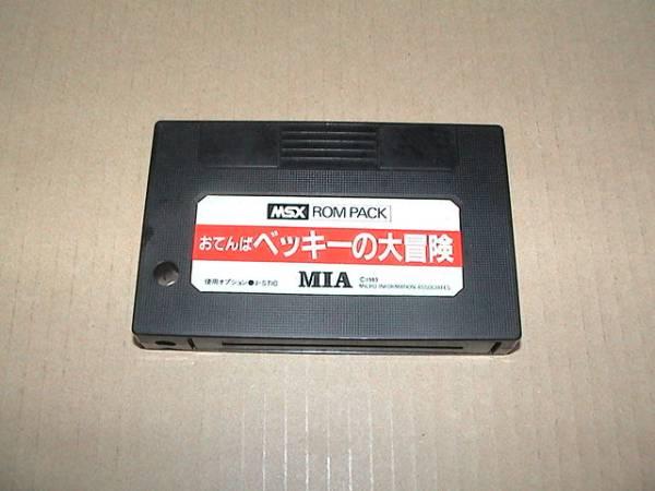 【即決】MSX おてんばベッキーの大冒険〔MIA〕_画像1