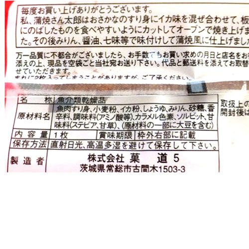 ★かば焼きさん太郎60入り 菓道【メール便で数量1可能】_【在庫あり】