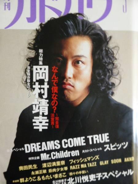月刊カドカワ 1996年 05月号 岡村靖幸 ドリカム スピッツ ライブグッズの画像