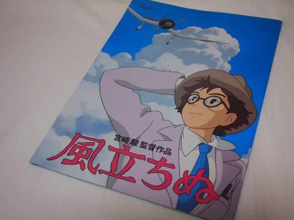 ジブリ☆風立ちぬ パンフレット チラシ 宮崎駿 グッズの画像