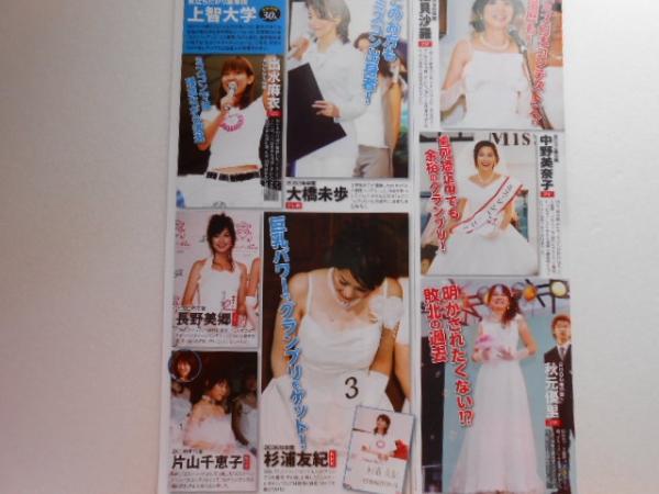 ◆◆◆切り抜き 戸部洋子 本田朋子 秋元優里 田中みな実3F3~_画像2