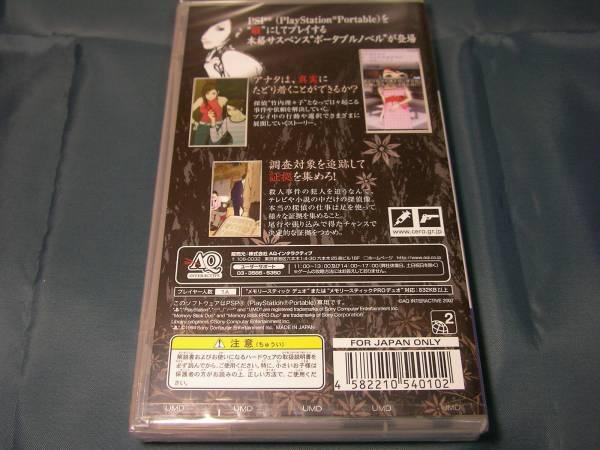 新品 PSP アナタヲユルサナイ_画像2