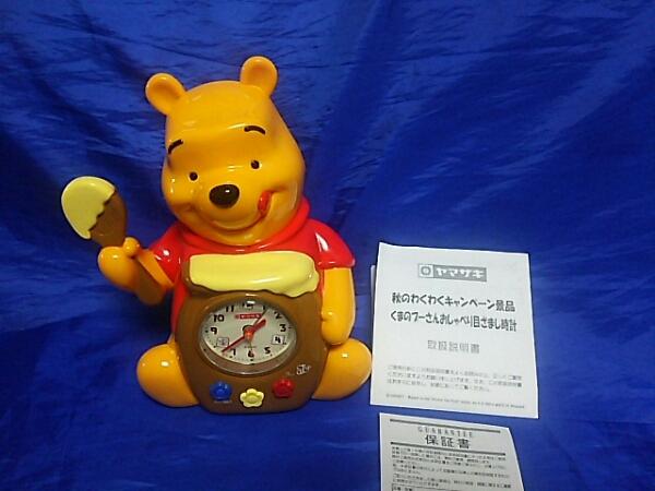 ディズニー くまのプーさん 目覚まし時計 ヤマザキ 非売品レア ディズニーグッズの画像