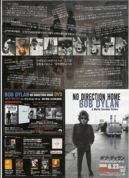 bob dylan no direction homeチラシ