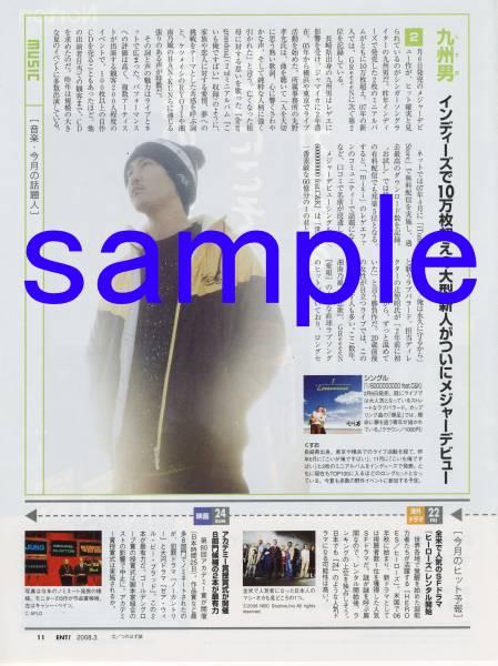送込◇日経エンタテイメント 2008.3 切り抜き 九州男