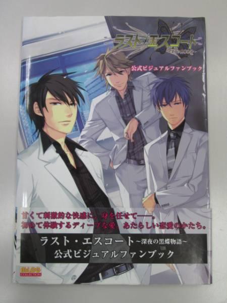 【美品!】ラスト・エスコート 公式ビジュアルファンブック