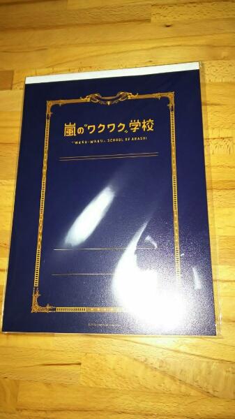 嵐 ワクワク学校 2013 レポート用紙下敷き付き 新品未開封