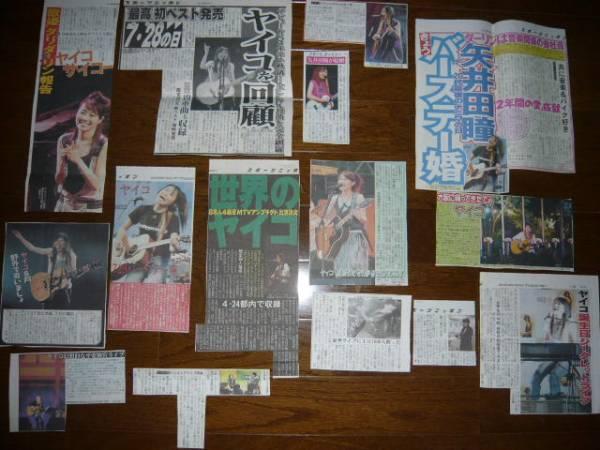 矢井田瞳切り抜き新聞記事セットヤイコ2004年~関西大学★切手可
