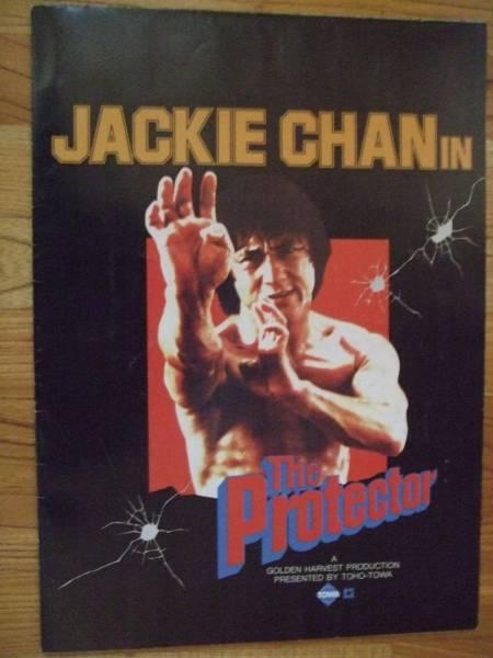 ジャッキーチェン プロテクター B2ポスター兼プレス 三つ折 グッズの画像