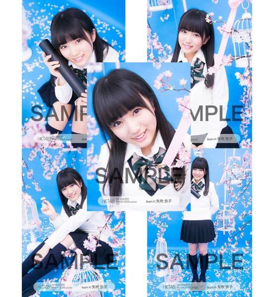 HKT48 矢吹奈子 2016年3月 生写真 青い春 卒業 5枚セット 新品 ライブグッズの画像
