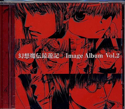 幻想魔伝最遊記『Image Album Vol2』 グッズの画像