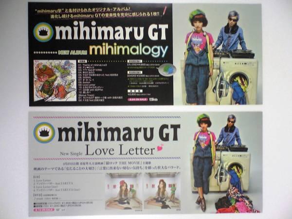 送料込 mihimaruGT Love Letter mihimalogy 非売品ミニポスター
