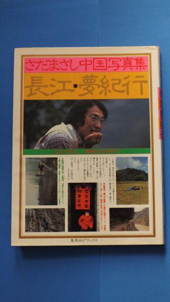 さだまさし 中国写真集 長江・夢紀行 1981年初版 集英社