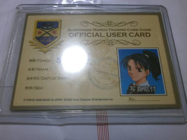 ガンパレードマーチTCG 【OFFCIAL USER CARD】