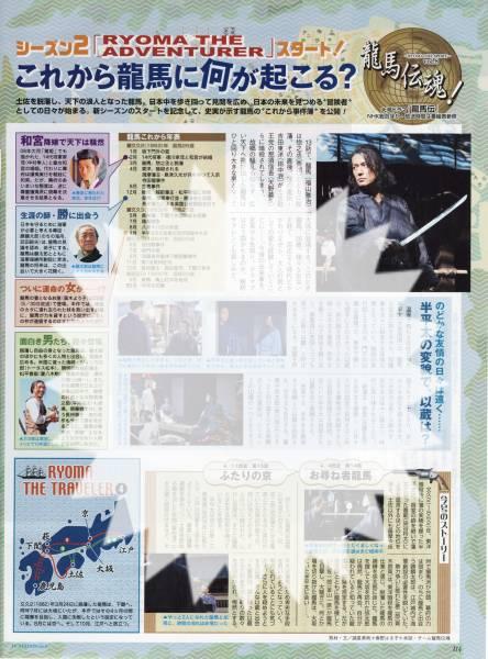 送込◇TVstation 2010.4.16号 福山雅治 龍馬伝魂!8,大野拓朗