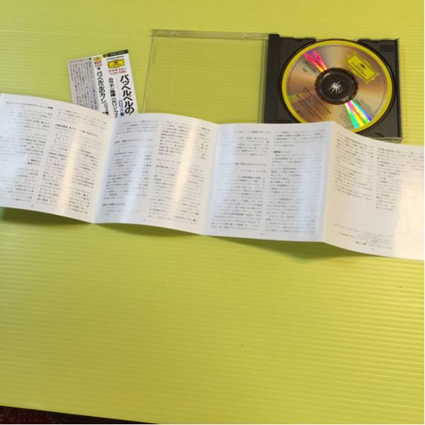 ◎パッヘルベルのカノンバロック管弦楽名曲集ヴィヴァルディ その他 カラヤン ベルリン・フィル【型番号】F00G-27023(CD)_画像3